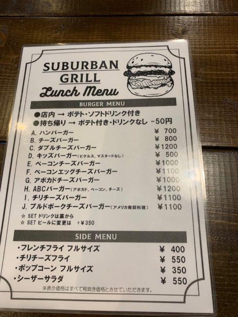 茅ヶ崎 ハンバーガー